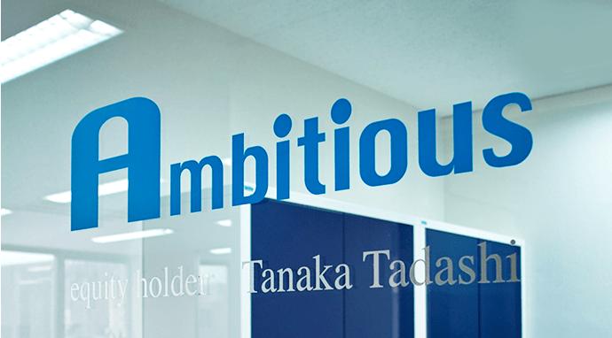 収納ピット / 株式会社アンビシャス