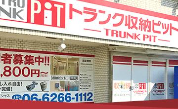 関西一筋約280拠点FC店約150店全国No.1の出店実績