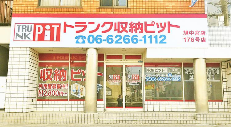 関西一筋約250拠点・FC店約150店全国No.1の出店実績