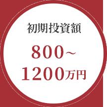 初期投資額 800~1200万円