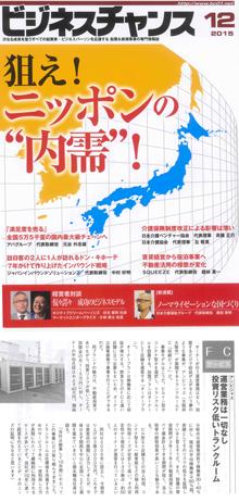 ビジネスチャンス 2015年12月号に掲載されました。