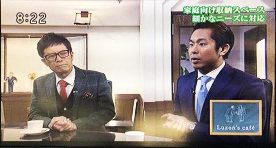 テレビ番組「ルソンの壺」にて、弊社代表の徳永が紹介されました。