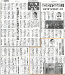 「全国賃貸住宅新聞」で弊社が紹介されました。