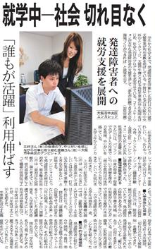 「大阪日日新聞」で弊社が紹介されました。
